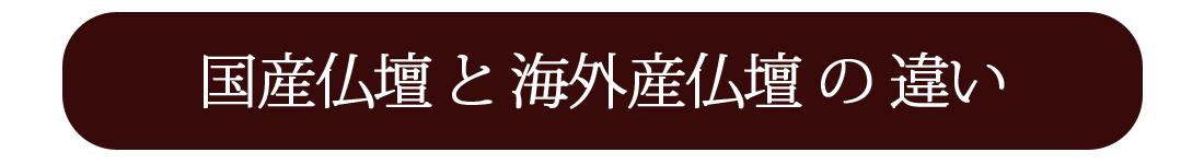 国産仏壇と海外仏壇の違い