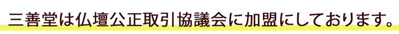 三善堂は公正取引協議会に加盟しております。