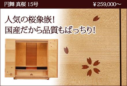 円舞 真桜 15号