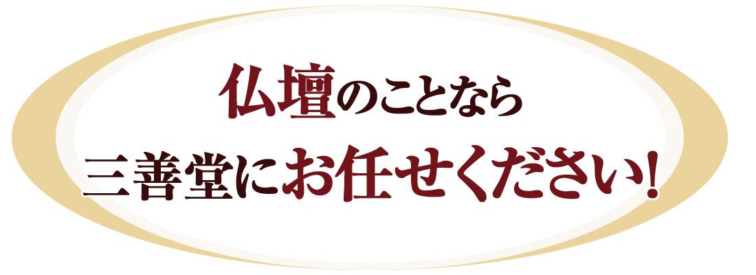 仏壇のことなら三善堂にお任せください!