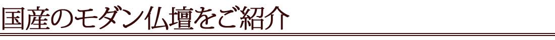 国産のモダン仏壇をご紹介