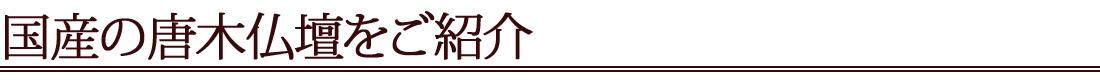 国産の唐木仏壇をご紹介