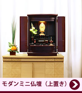 モダンミニ仏壇