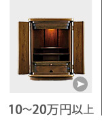10〜20万円