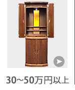 30〜50万円