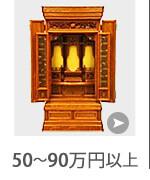 50〜90万円