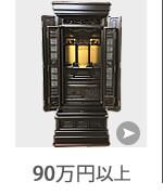 90万円以上