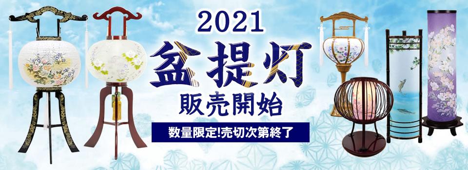 2021年盆提灯開始