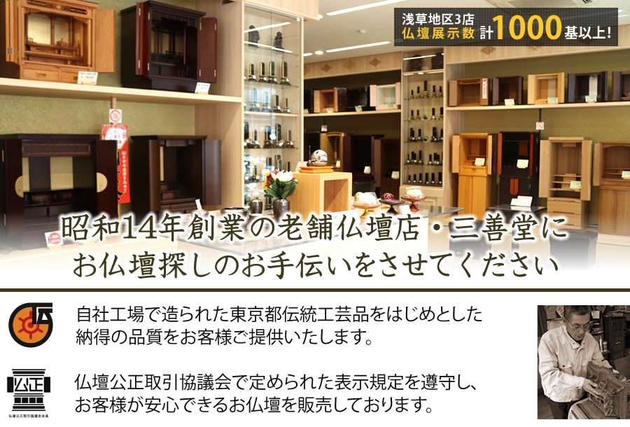 昭和14年創業の老舗仏壇店三善堂にお仏壇選びをお手伝いさせてください