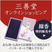 三善堂オンラインショッピング