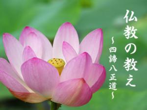 仏教の教え~四諦八正道~