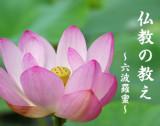 仏教の教え~六波羅蜜~