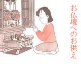お仏壇へのお供え