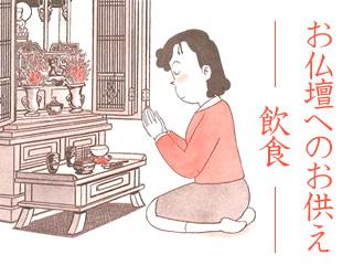 お仏壇のお供え~飲食~