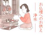お仏壇へのお供え~浄水~