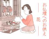 お仏壇へのお供え~花~