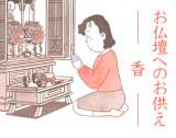 お仏壇へのお供え~香~