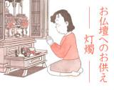 お仏壇へのお供え~灯燭~