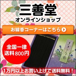 三善堂オンラインショップ『お線香販売コーナー』