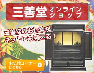 三善堂オンラインショップお仏壇コーナー