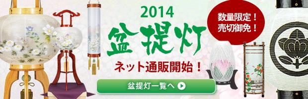 2014年三善堂の盆提灯ネット販売
