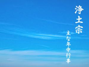 浄土宗の主な年中行事