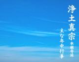 浄土真宗本願寺派の主な年中行事