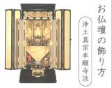 お仏壇の飾り方【浄土真宗本願寺派】