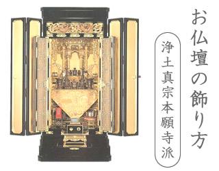 お仏壇の飾り方~浄土真宗本願寺派