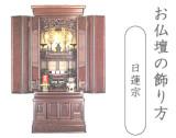 お仏壇の飾り方【日蓮宗】
