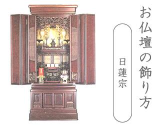 日蓮宗のお仏壇の飾り方