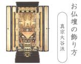 お仏壇の飾り方【浄土真宗大谷派】