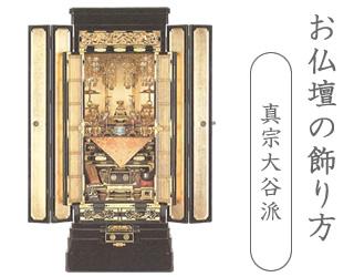 真宗大谷派の仏壇の飾り方