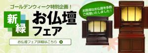 新緑お仏壇フェア