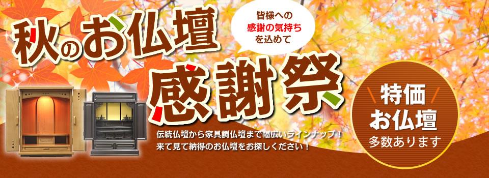 秋のお仏壇感謝祭