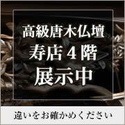 高級唐木仏壇コーナーのご紹介