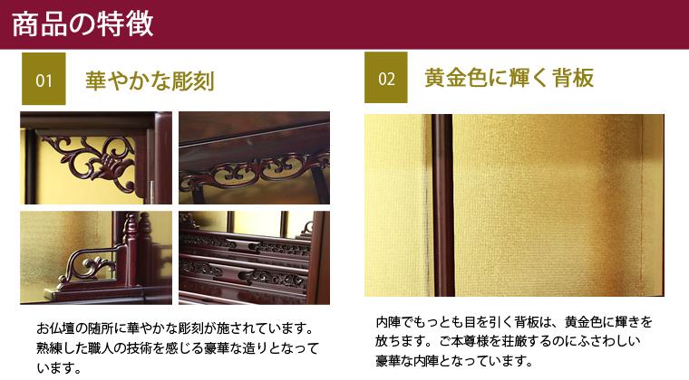 さくら草 紫檀調 (14号~23号)