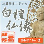 白檀仏像(三善堂オリジナル)
