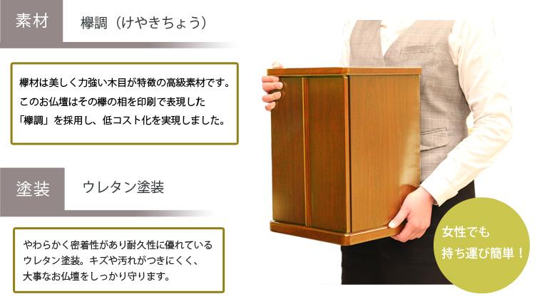 豆仏 欅調 13号・14号