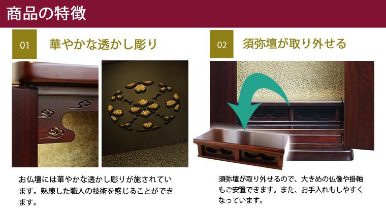 豆仏 紫檀調 13号・14号