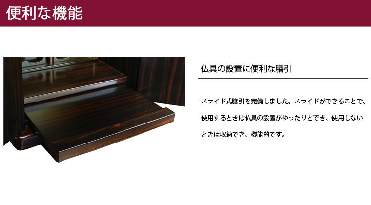 豆仏 黒檀調 13号・14号