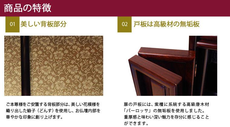 【唐木仏壇・上置 】平安 紫檀系 20号