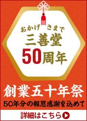 三善堂創業50周年祭