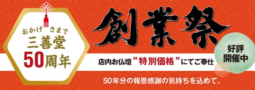 50周年創業祭
