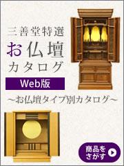 三善堂Webお仏壇カタログ