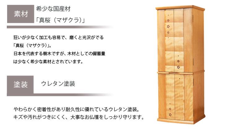 プレリュード 真桜 44×15号