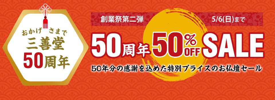 50周年50%OFFセール