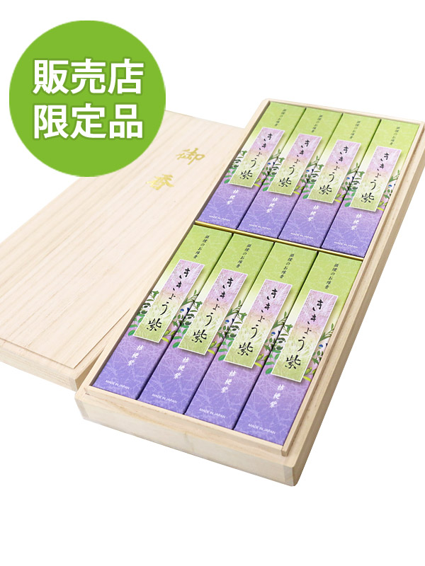 【進物用線香】ききょう紫進物用8把入り(桐箱)(販売店限定品)