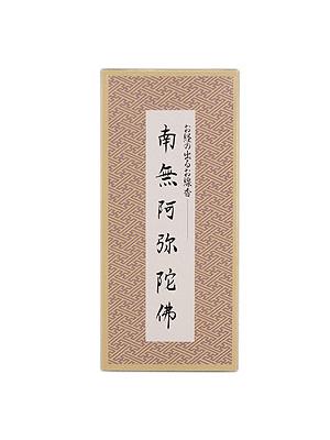 経文香 南無阿弥陀仏