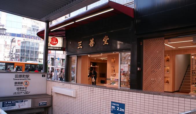 田原町店は駅目の前